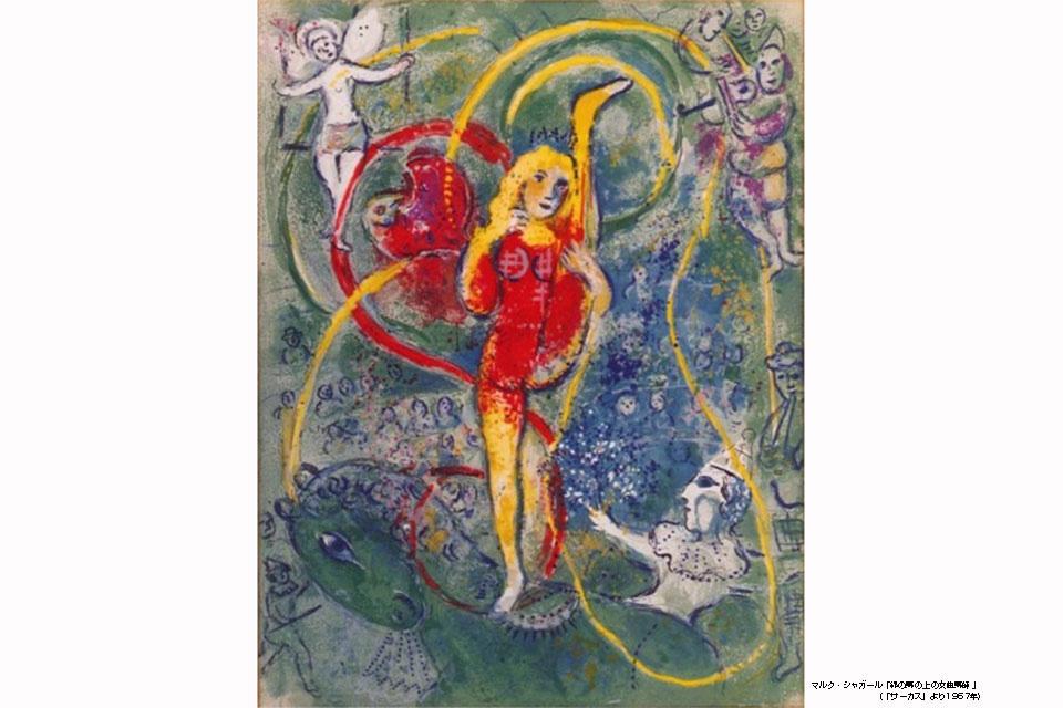 【長島美術館】コレクションによる小企画 マルク・シャガール版画展「幻想のサーカス」