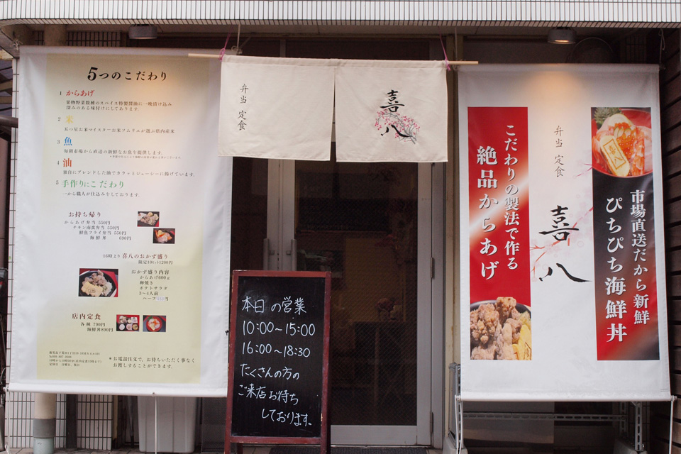 <b>【からあげ 海鮮丼 喜八】</b>新鮮魚介と絶品唐揚げが二大看板!店内食事も持ち帰りもOKです