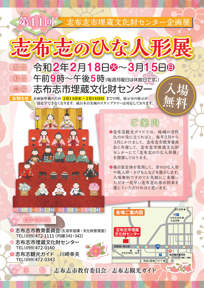 【志布志市】第11回志布志のひな人形展