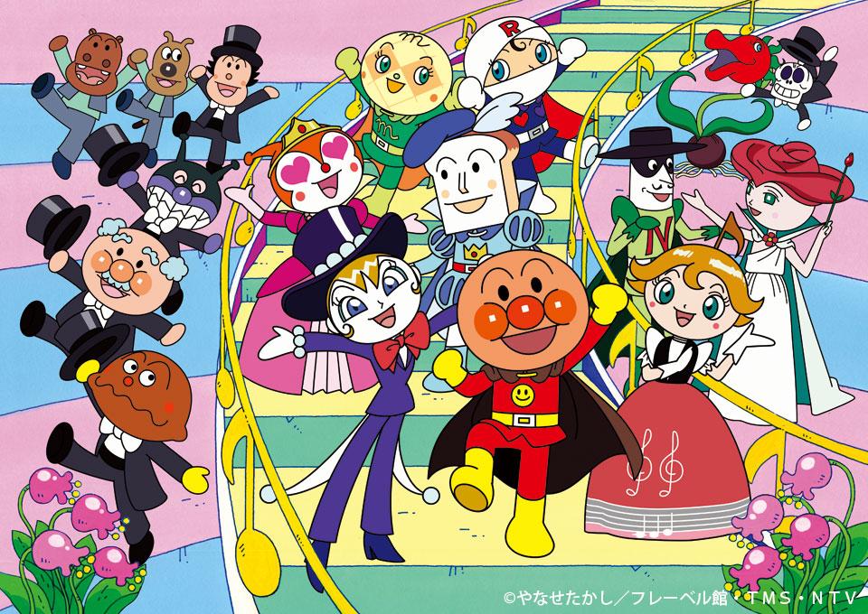 【中止】【鹿児島市民文化ホール】それいけ!アンパンマンミュージカル 勇気の花に歌おう♪