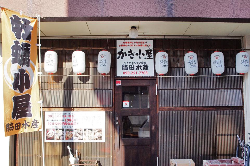 <b>【牡蠣小屋 脇田水産】</b>今年もこの季節がやってきました!「ワキタホルモン」が期間限定で牡蠣小屋に