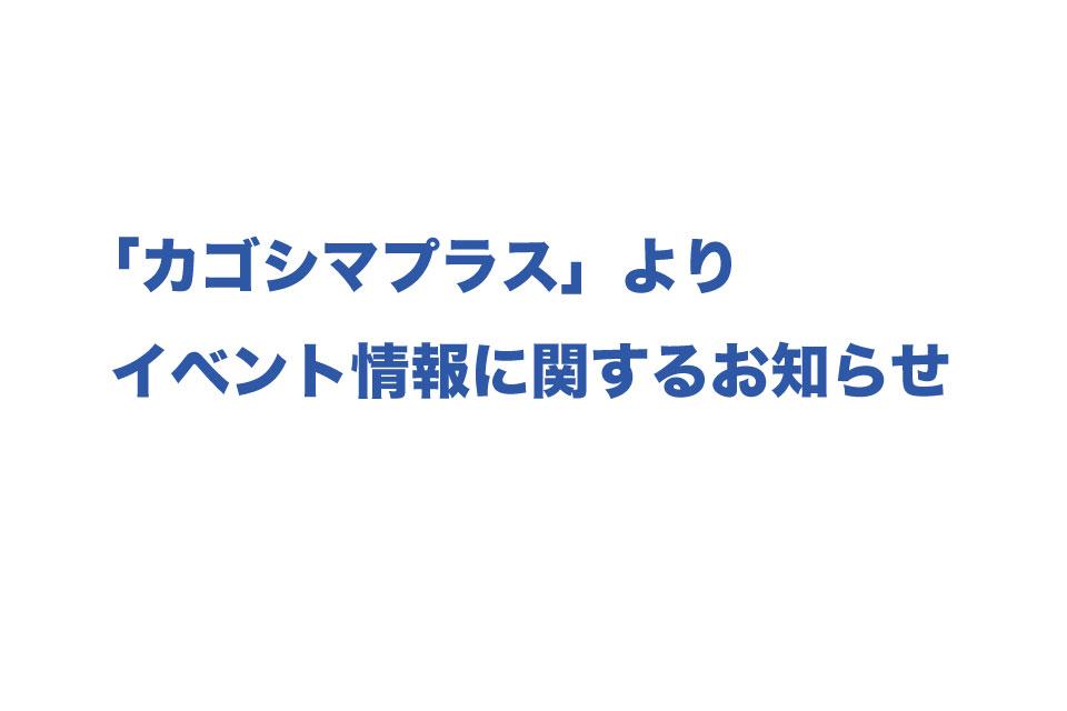 【TJカゴシマより】イベント情報に関して