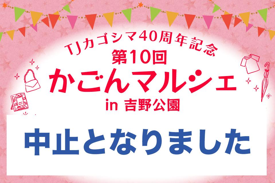 <b>【中止】</b>第10回 かごんマルシェ in 吉野公園