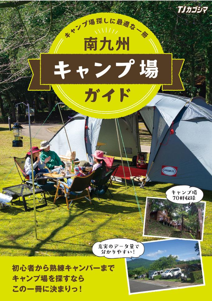 南九州キャンプ場ガイド