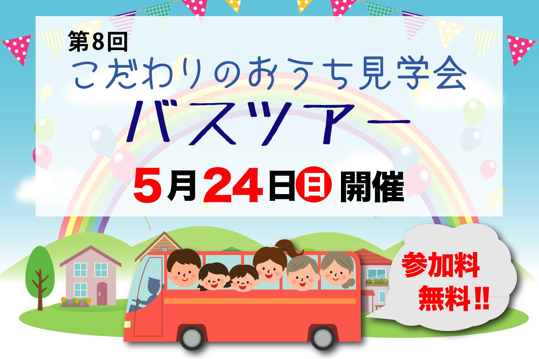 【第8回 こだわりのおうち見学バスツアー】参加ファミリー募集中!