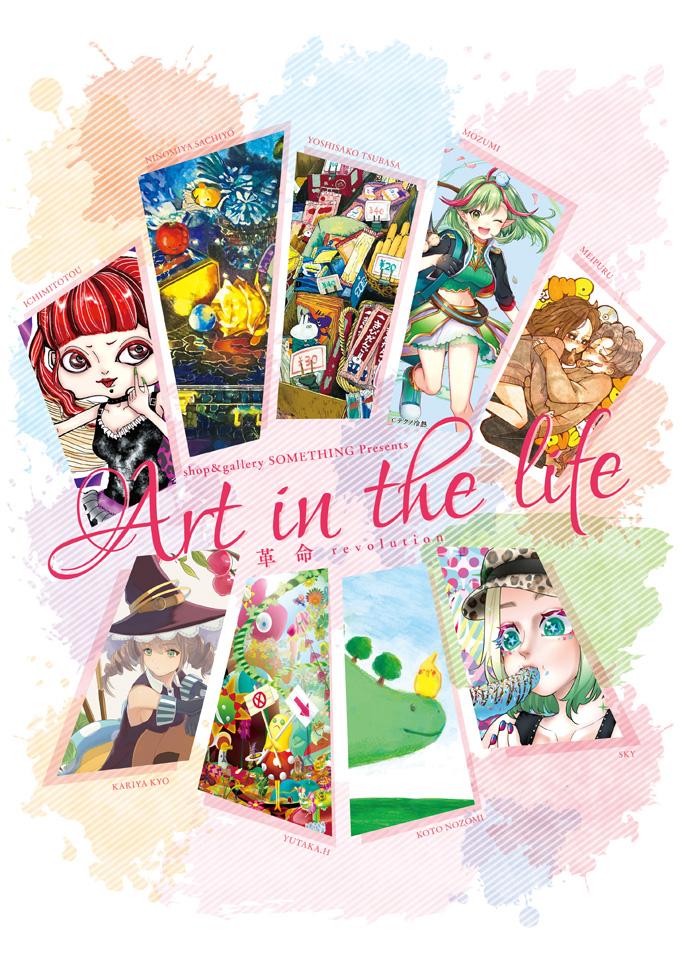 【休止】【鹿児島市】Art in the life-革命-【前編】