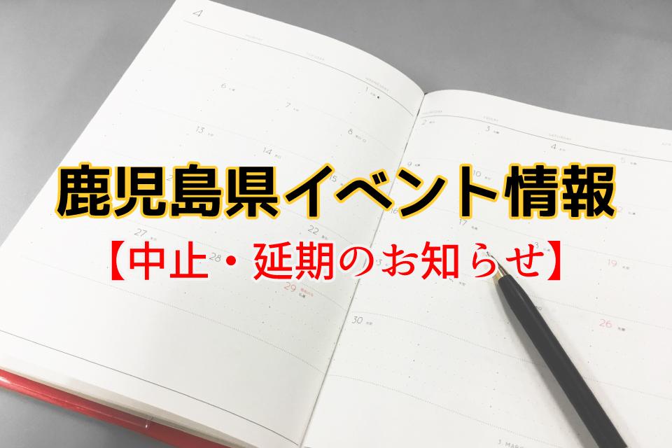 <b>【鹿児島県内イベント中止・延期情報】</b>『TJカゴシマ4月号』で紹介しているイベントで中止・延期になったものをお知らせします