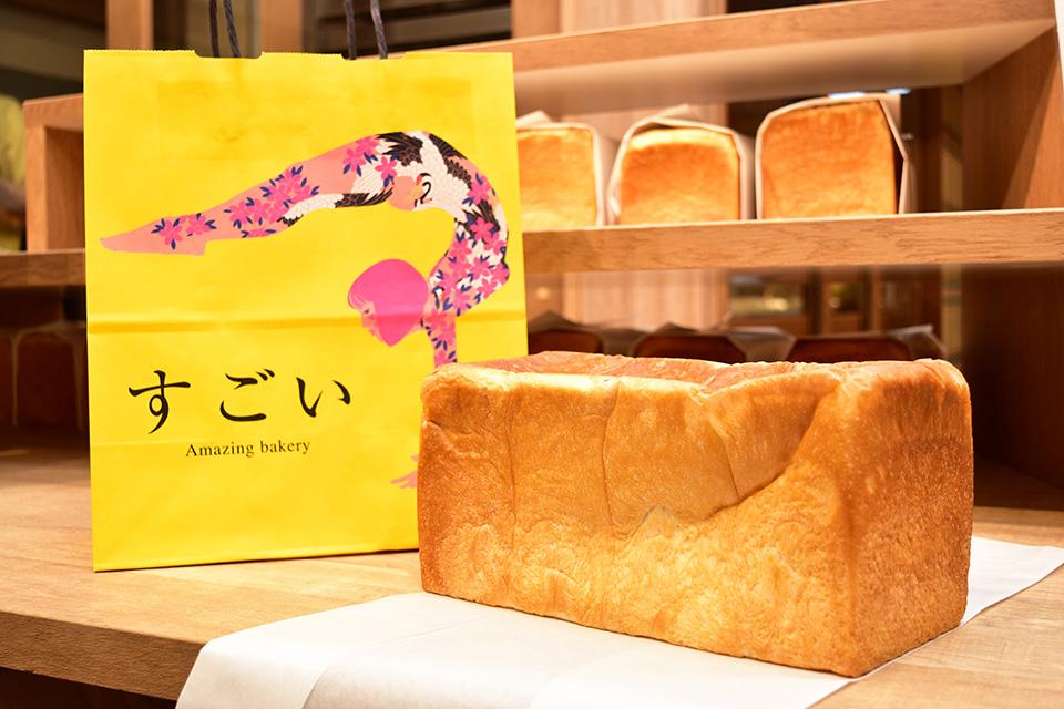 <b>【高級食パン専門店 すごいパン屋】</b>パン好き必見!出水に誕生した高級食パン専門店