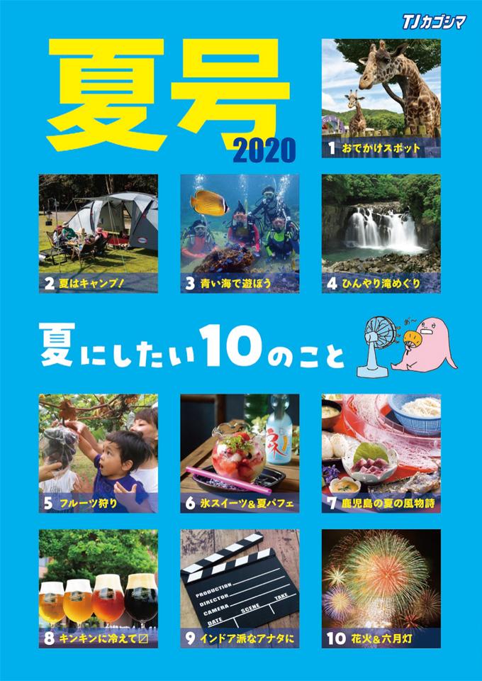 <b>【夏号2020】</b>鹿児島の夏の定番『夏号』、発売中!!
