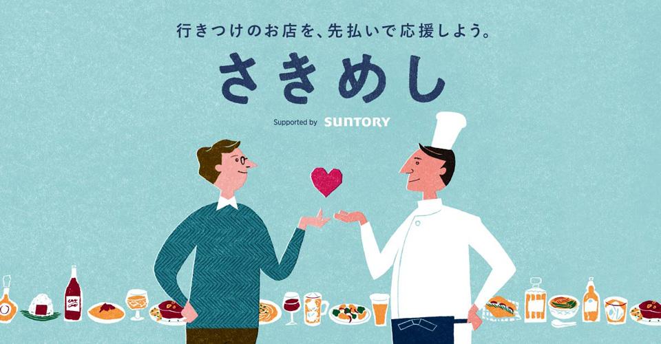 サントリー×「さきめし」プロジェクトで飲食店を応援!