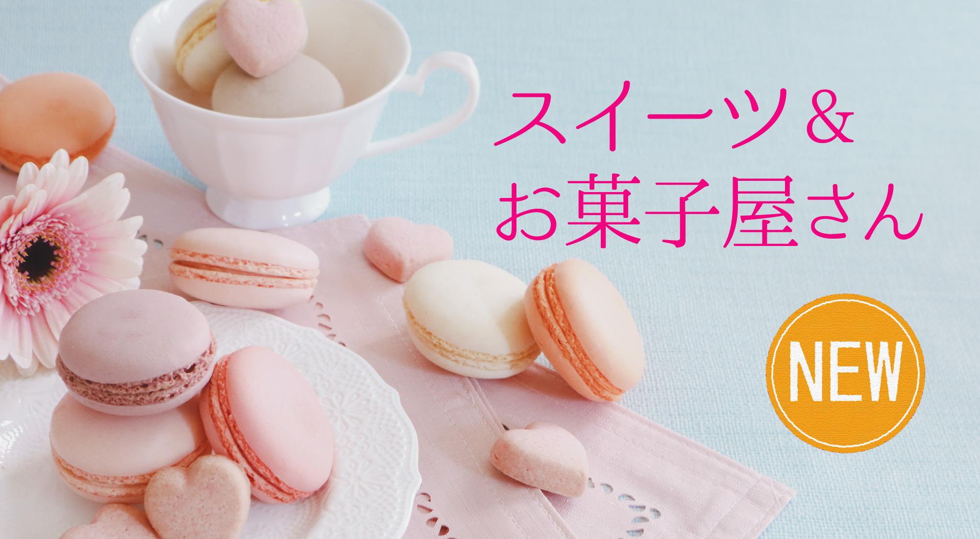 『スイーツ・お菓子屋さん情報』