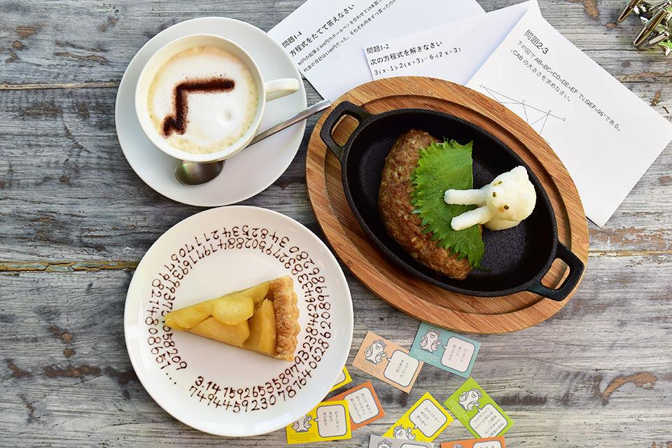 <b>【数学カフェ】</b>数学キライの私でも、美味しくてしかもかわいい数学ならば足を運ぼうと、そう思います。