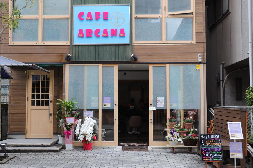 Cafe ∞ Arcana