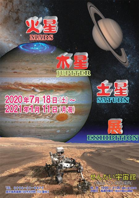 【せんだい宇宙館】企画展「火星・木星・土星展」