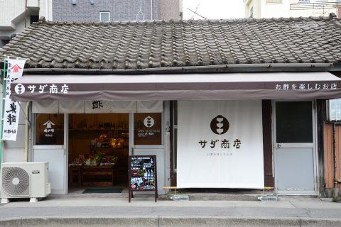 街ネタプラス グルメ サダ商店/PH1