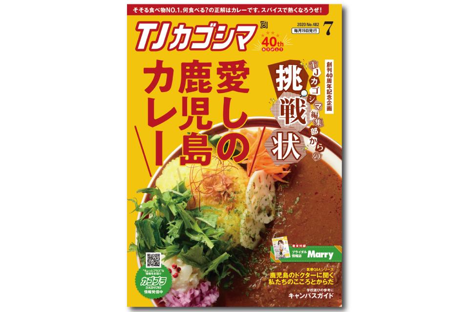 【TJカゴシマ7月号】今月はカレー&TJからの挑戦状!!