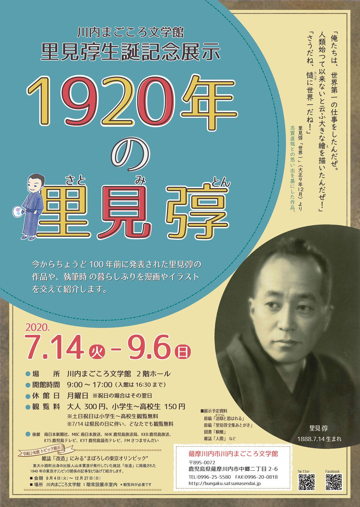 【薩摩川内市/川内まごころ文学館】里見弴生誕記念展示 1920年の里見弴
