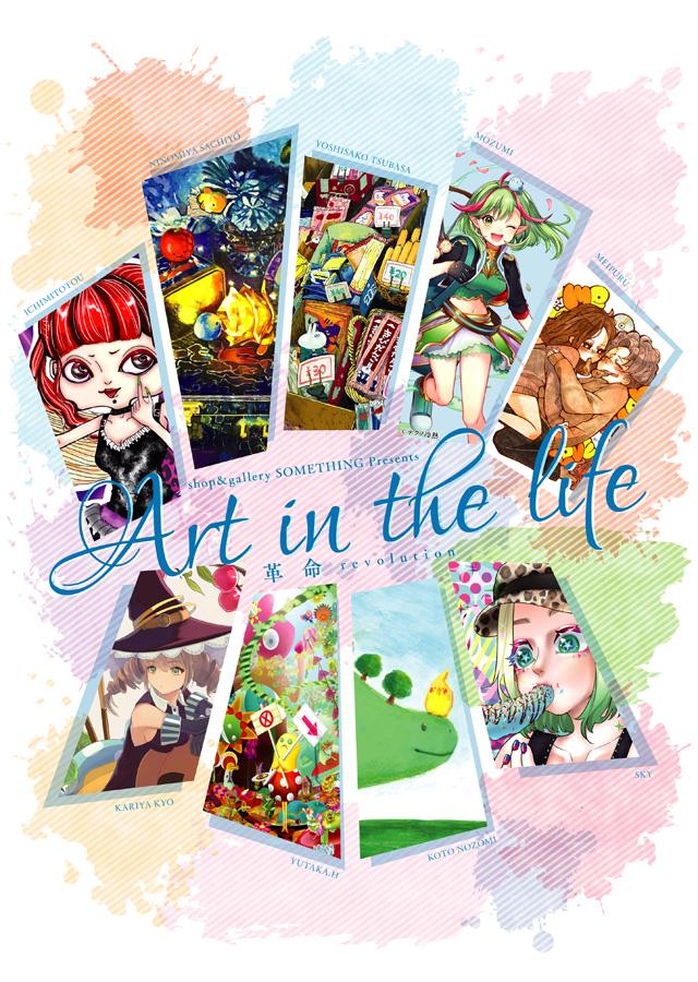 【鹿児島市】Art in the life-革命-【後編】