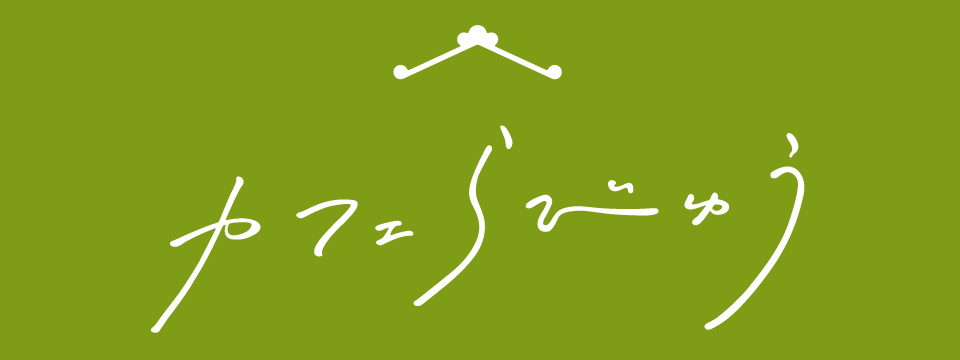 カフェ らびゅー|姶良市蒲生町