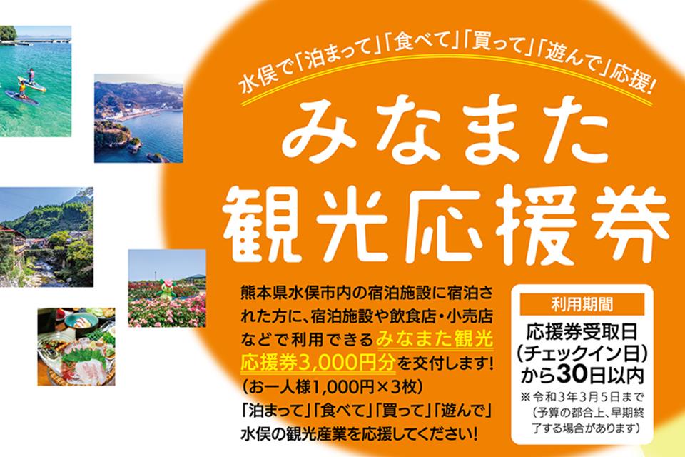 みなまた観光キャンペーン実行委員会 (事務局:水俣市役所経済観光課)