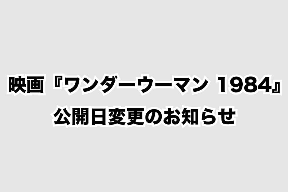 【ワンダーウーマン1984】公開日変更のお知らせ