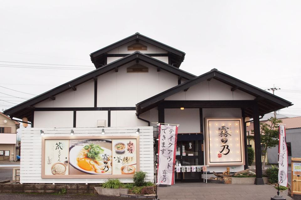 <b>【うどん庵 霧乃】</b>コシのある麺にダシ香るつゆ。あの店とのコラボおにぎりもあります!