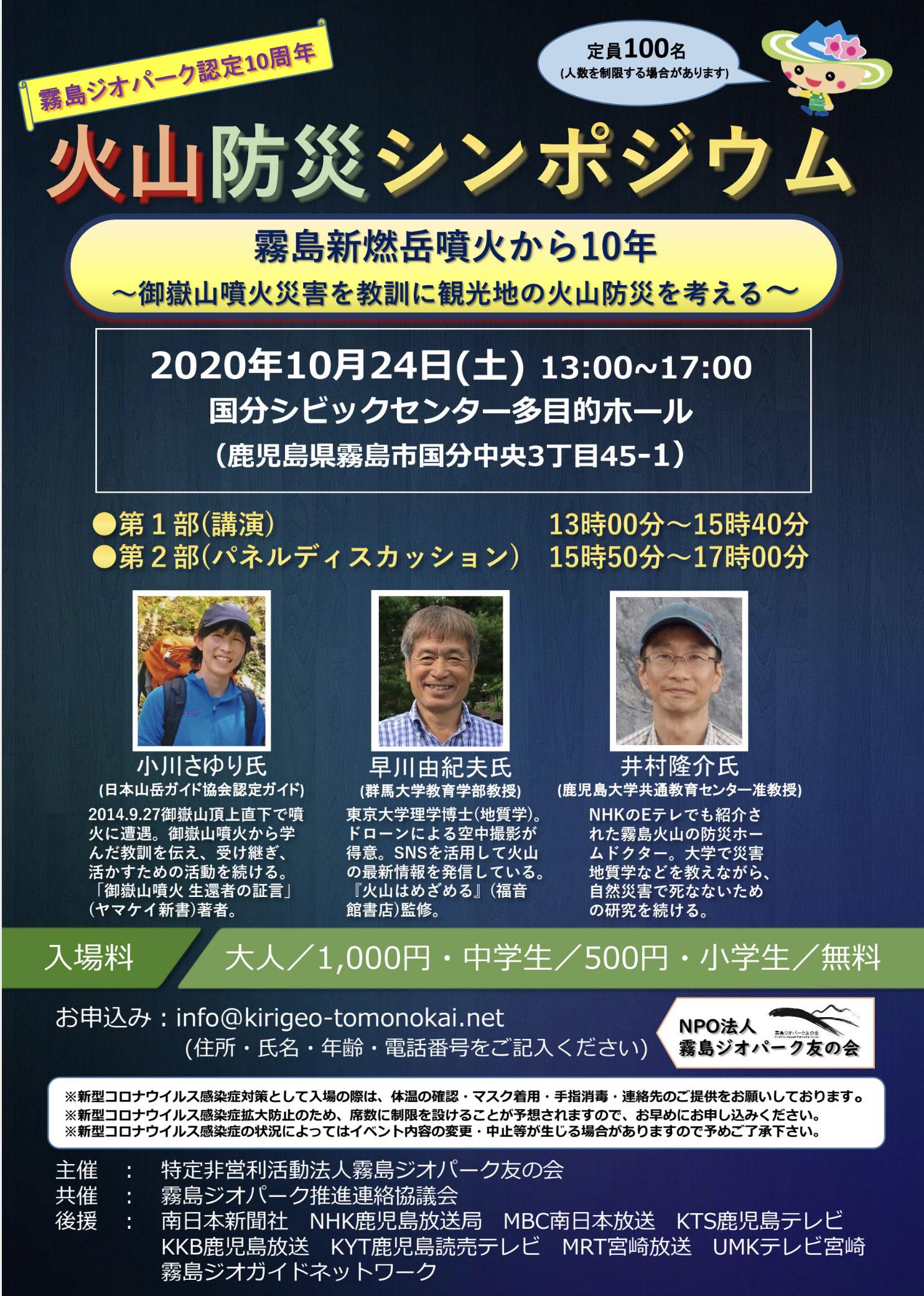 【霧島市】霧島ジオパーク認定10周年 火山防災シンポジウム