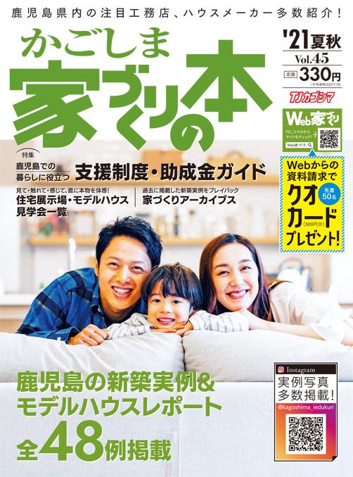 かごしま家づくりの本 Vol.45(2021年夏秋号)