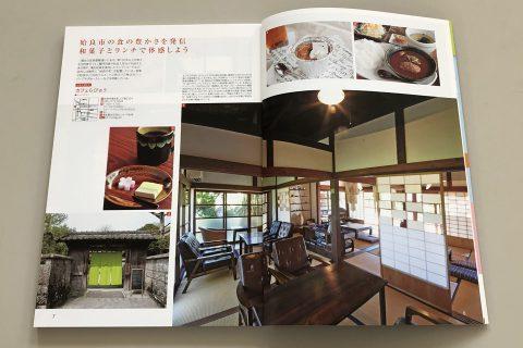 街ネタプラス|TJカゴシマ|雑誌|古民家カフェとレストラン70 誌面