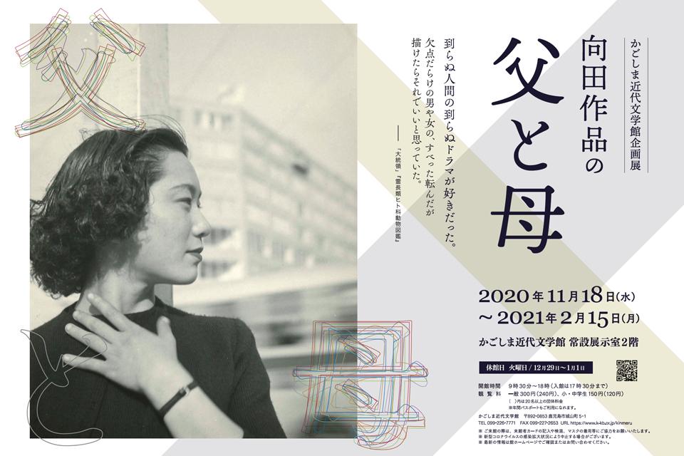【かごしま近代文学館】令和2年度かごしま近代文学館 企画展「向田作品の父と母」