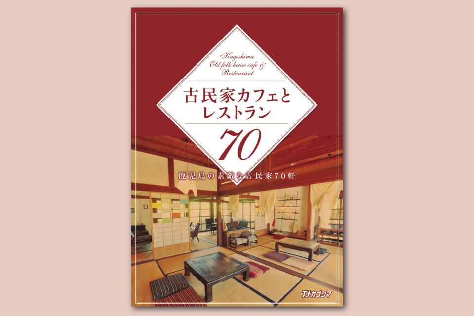 <b>【古民家カフェとレストラン70】</b>鹿児島県内のステキな古民家70軒