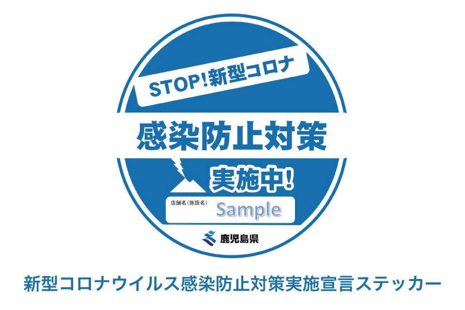 <b>【鹿児島県】</b>新型コロナウイルス感染防止対策実施宣言ステッカー