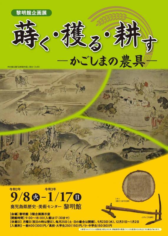【鹿児島県歴史・美術センター 黎明館】「蒔く・穫る・耕すーかごしまの農具ー」