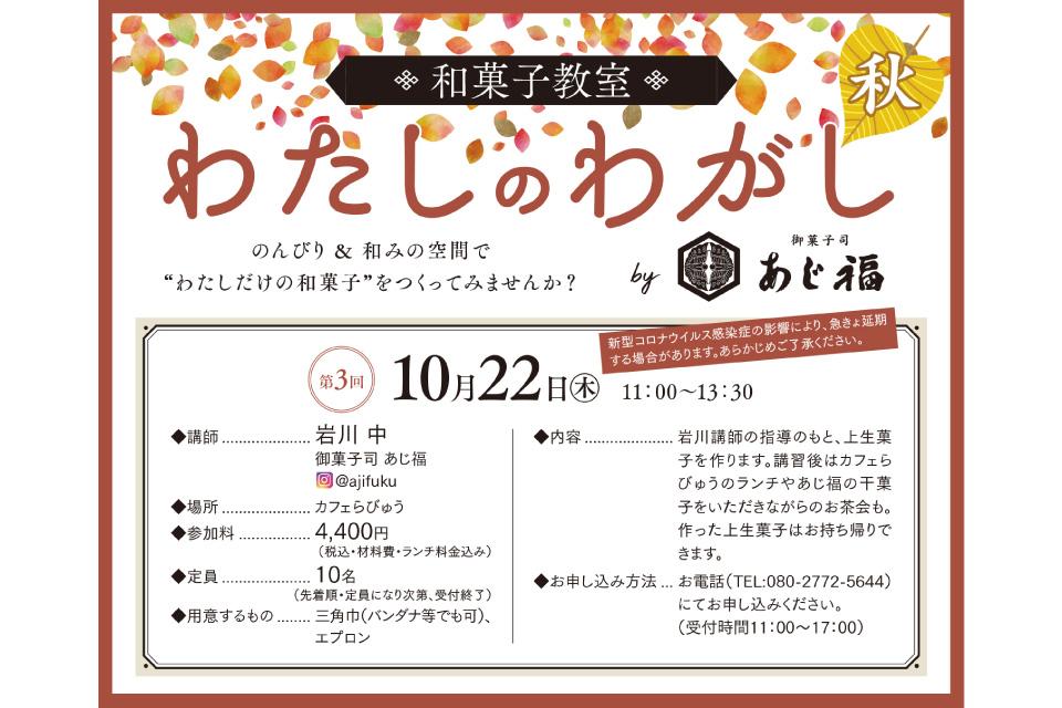 <b>【和菓子教室 わたしのわがし】</b>ドラマでも注目の上生菓子。自分だけの上生菓子を作ってみませんか??