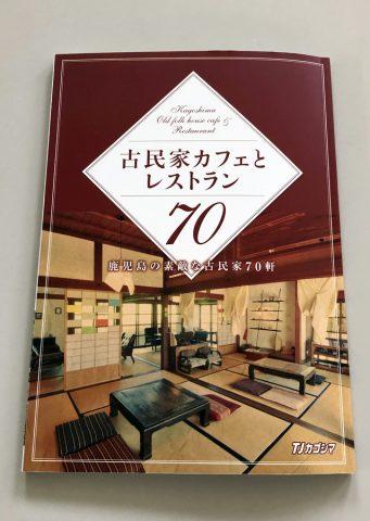 街ネタプラス|TJカゴシマ|雑誌|古民家カフェとレストラン70 表紙