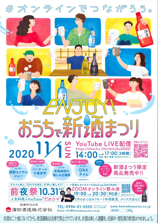 【濵田酒造】ENJOY!おうちで新酒まつり