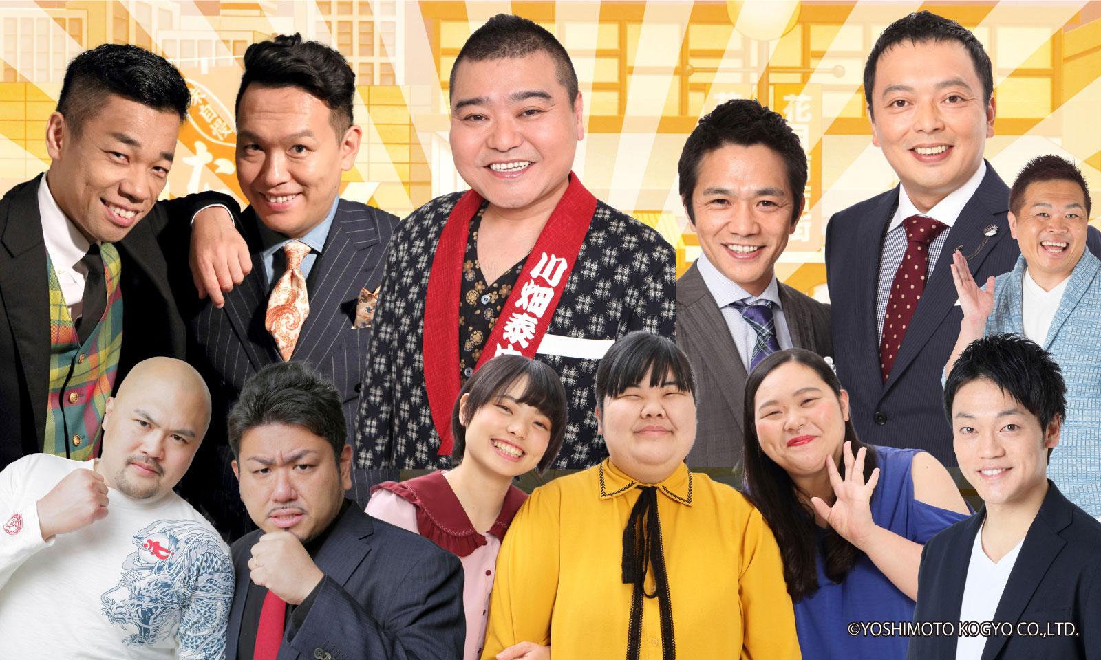 【川商ホール】MBC開発PRESENTS 吉本新喜劇&バラエティーショー