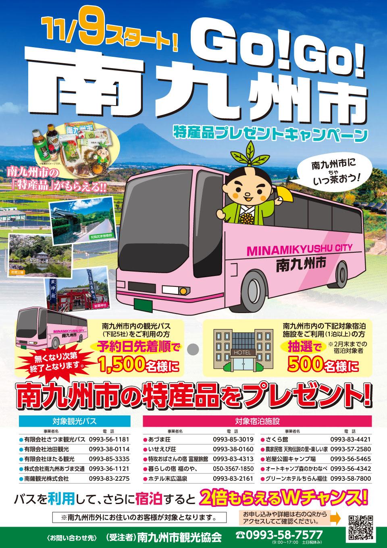 【南九州市】Go!Go!南九州 特産品プレゼントキャンペーン