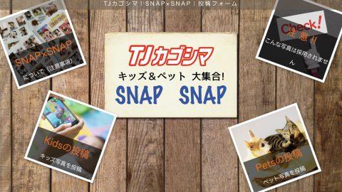 TJカゴシマ|SNAP×SNAP|投稿フォーム