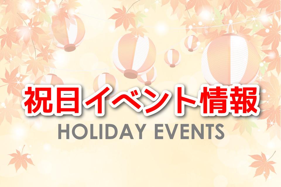 【鹿児島週末イベント情報|11月3日(祝)】