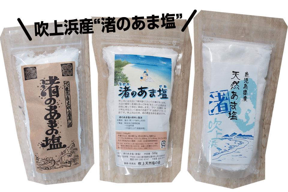 <b>【渚のあま塩館】</b>ほのかな甘みが口に残る ミネラルたっぷりの手作り塩
