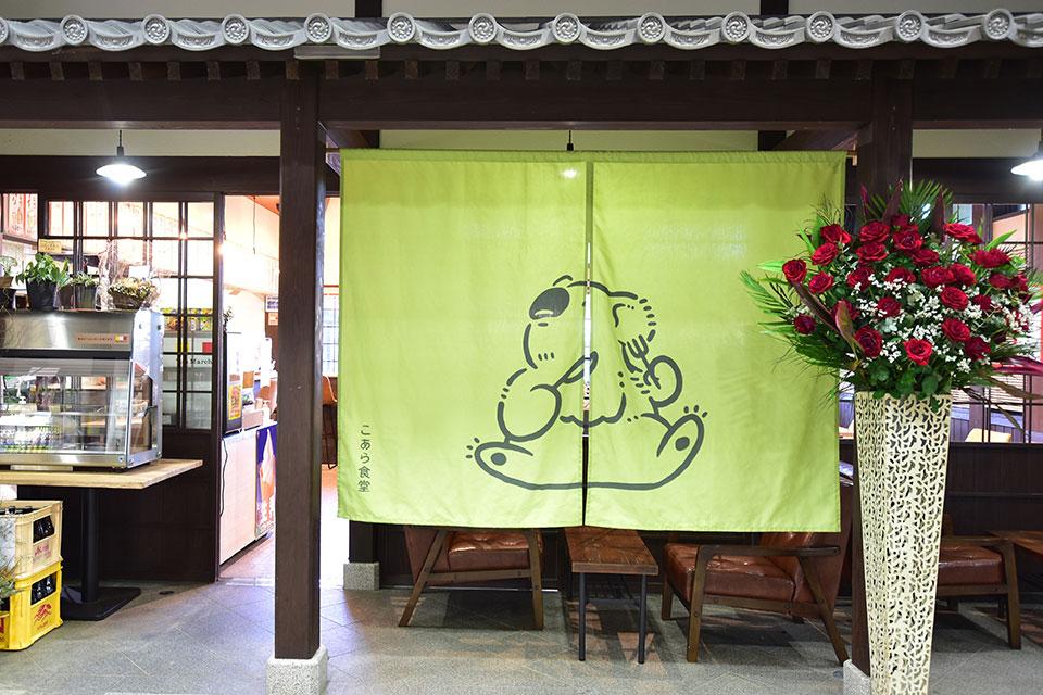 <b>【こあら食堂】</b>出水駅の駅ナカに食堂が誕生!定食にちょい飲みに、テイクアウトもやってますよ〜!