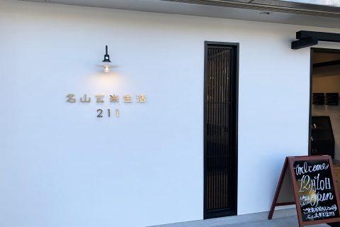 街ネタプラス|グルメ|鹿児島|名山玄米生活211 外観