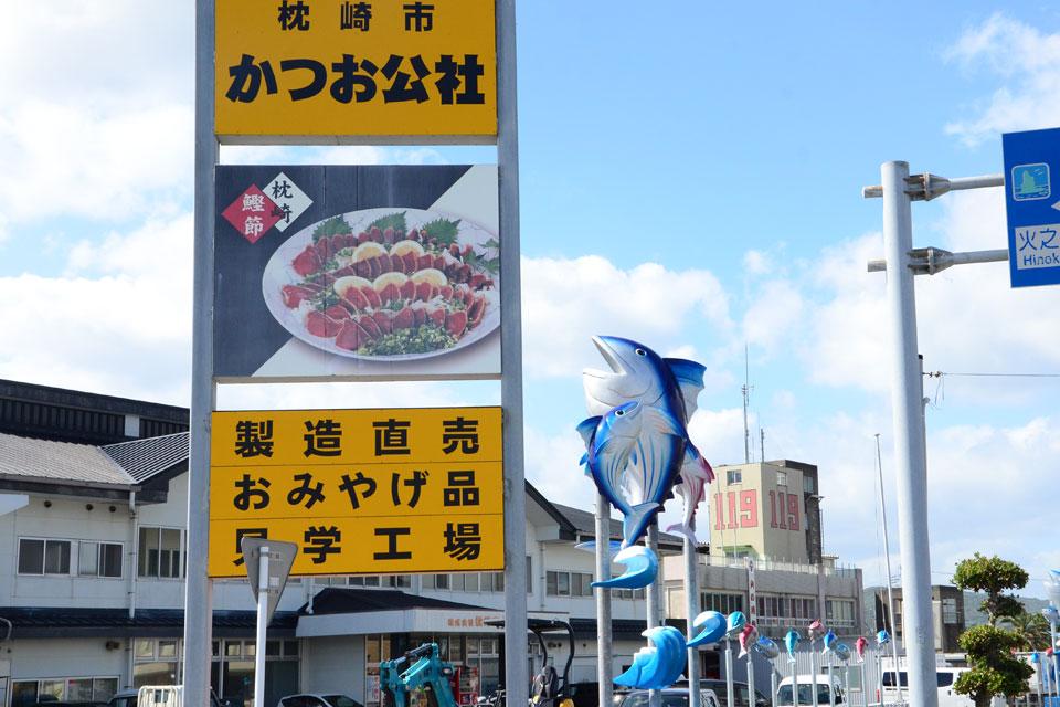 <b>【枕崎市かつお公社】</b>カツオのタタキも刺身も!枕崎の美味しいものを自宅で楽しもう