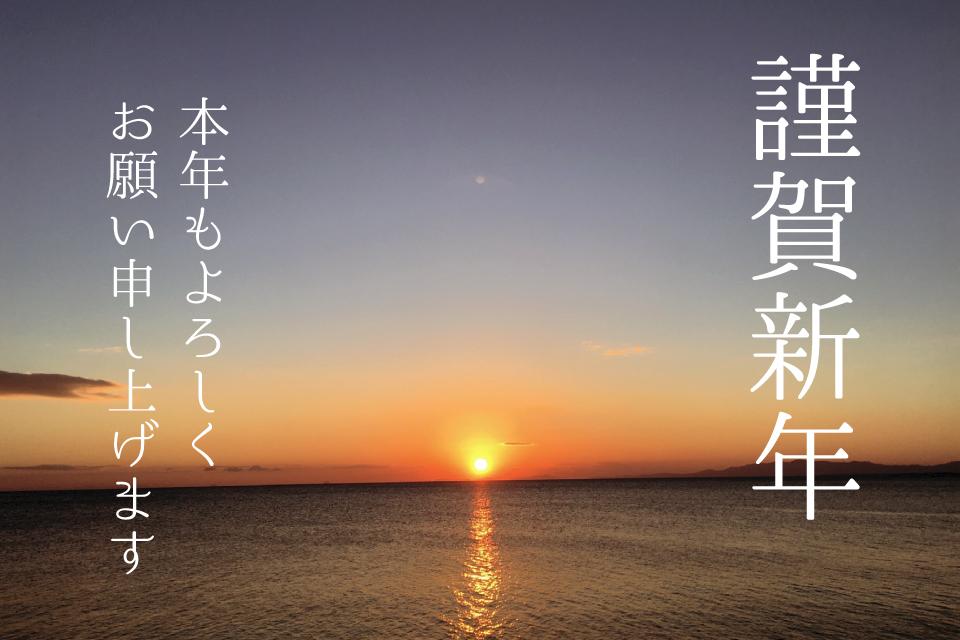 <b>【新年あけましておめでとうございます】</b> TJカゴシマ編集部より新年のご挨拶