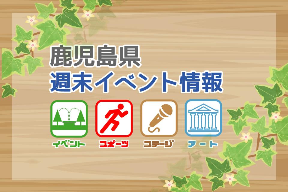 【鹿児島県週末イベント情報|2021年1月16日(土)・17日(日)】