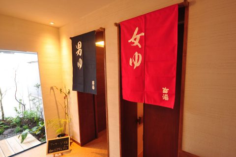 街ネタプラス|鹿児島|おでかけ|温泉|えがおの湯|浴室入口
