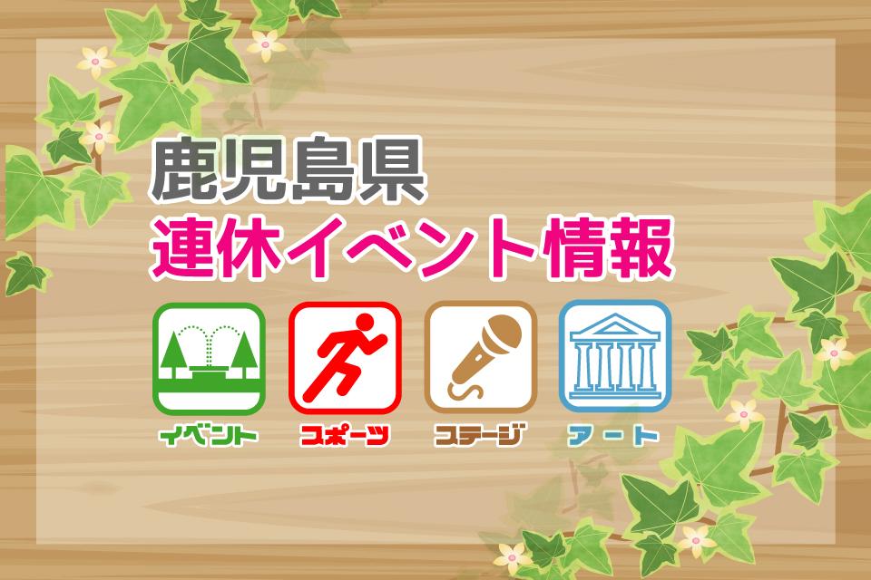 【鹿児島連休イベント情報|1月9日(土)〜11日(月)】