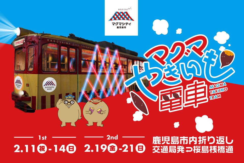 【鹿児島市】マグマやきいも電車(第1弾)