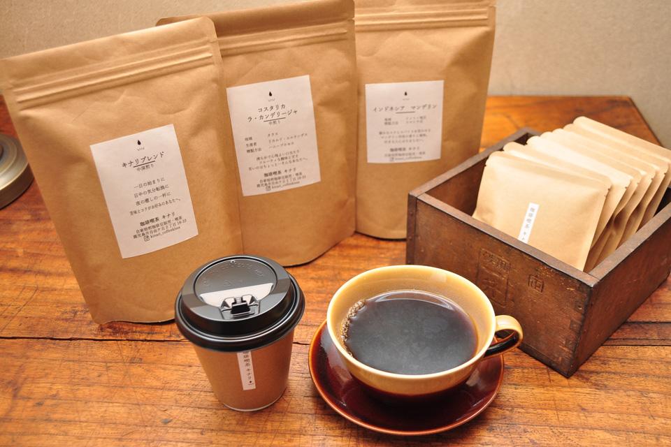 <b>【珈琲喫茶 キナリ】</b>自由ヶ丘団地内でひっそり営業している 隠れ家的自家焙煎のコーヒー喫茶